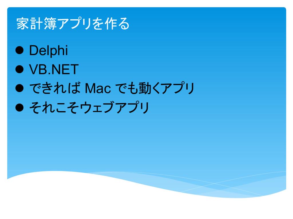 家計簿 作  Delphi  VB.NET  Mac 動 