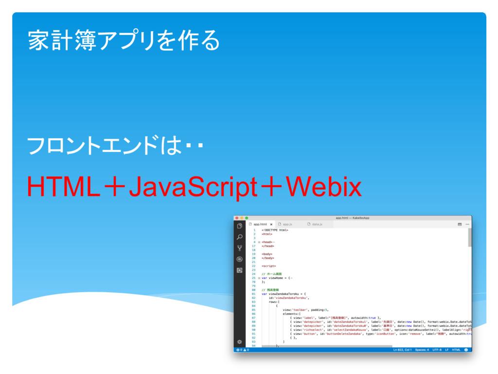 家計簿 作 HTML JavaScript Webix