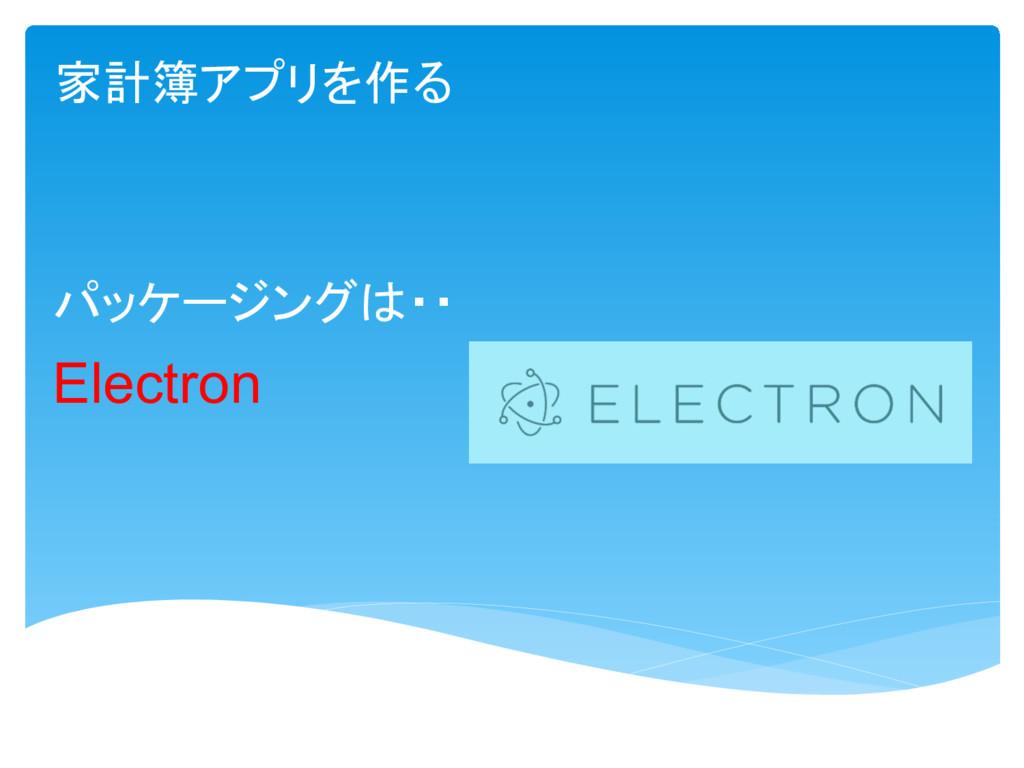 Electron 家計簿 作