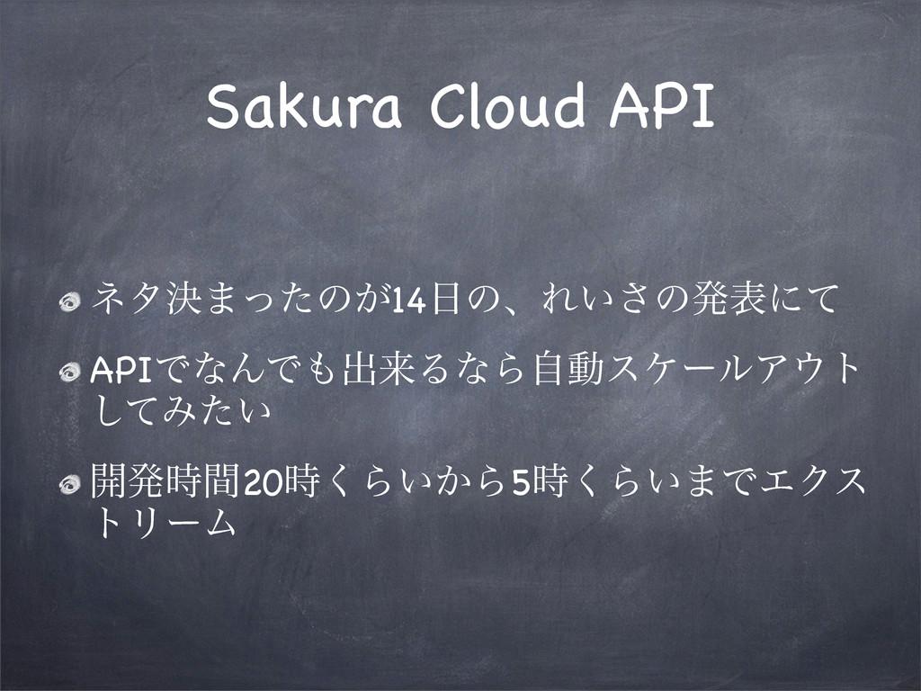 Sakura Cloud API ωλܾ·ͬͨͷ͕14ͷɺΕ͍͞ͷൃදʹͯ APIͰͳΜͰ...