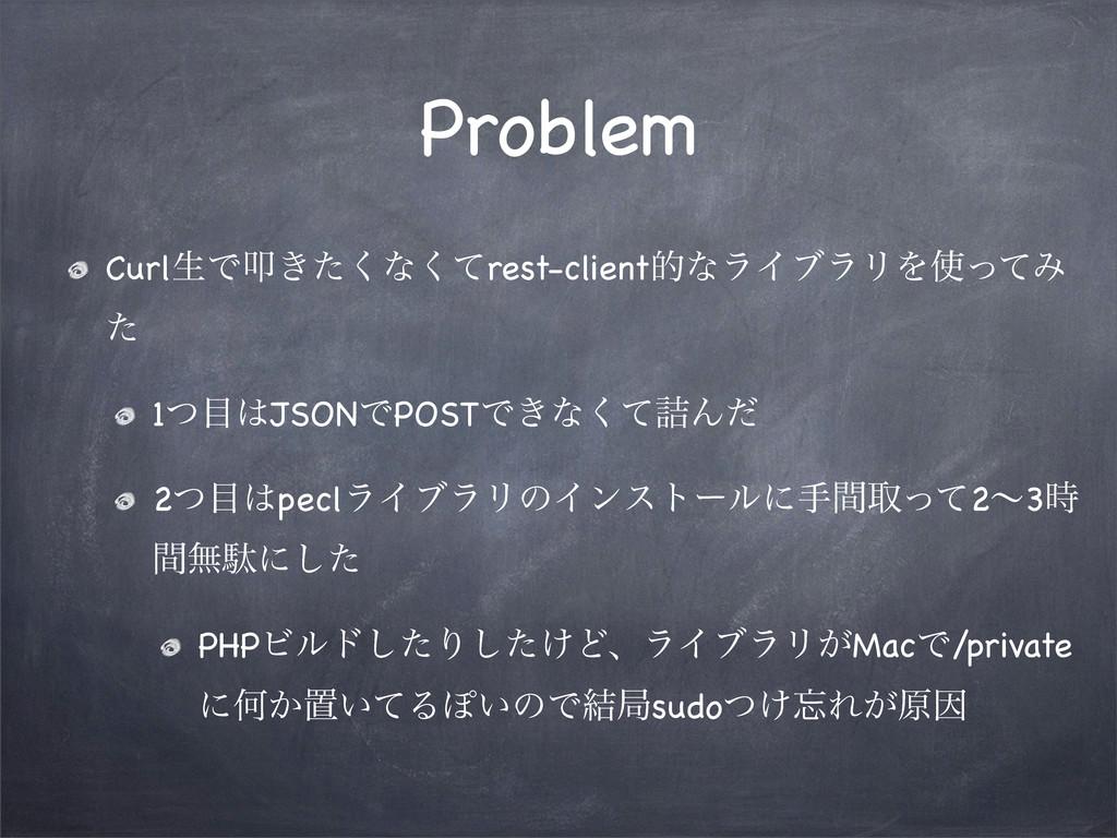 Problem CurlੜͰୟ͖ͨ͘ͳͯ͘rest-clientతͳϥΠϒϥϦΛͬͯΈ ͨ ...