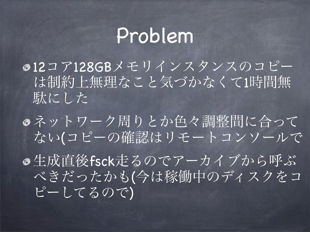 Problem 12ίΞ128GBϝϞϦΠϯελϯεͷίϐʔ ੍্ແཧͳ͜ͱؾ͔ͮͳͯ͘1...