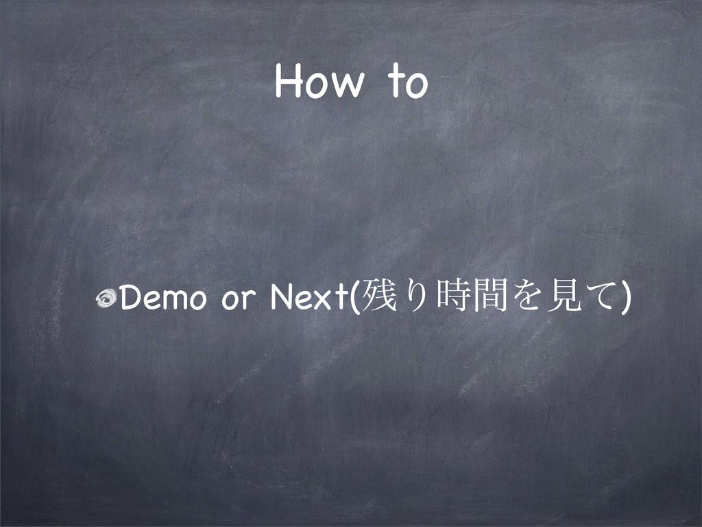 How to Demo or Next(ΓؒΛݟͯ)