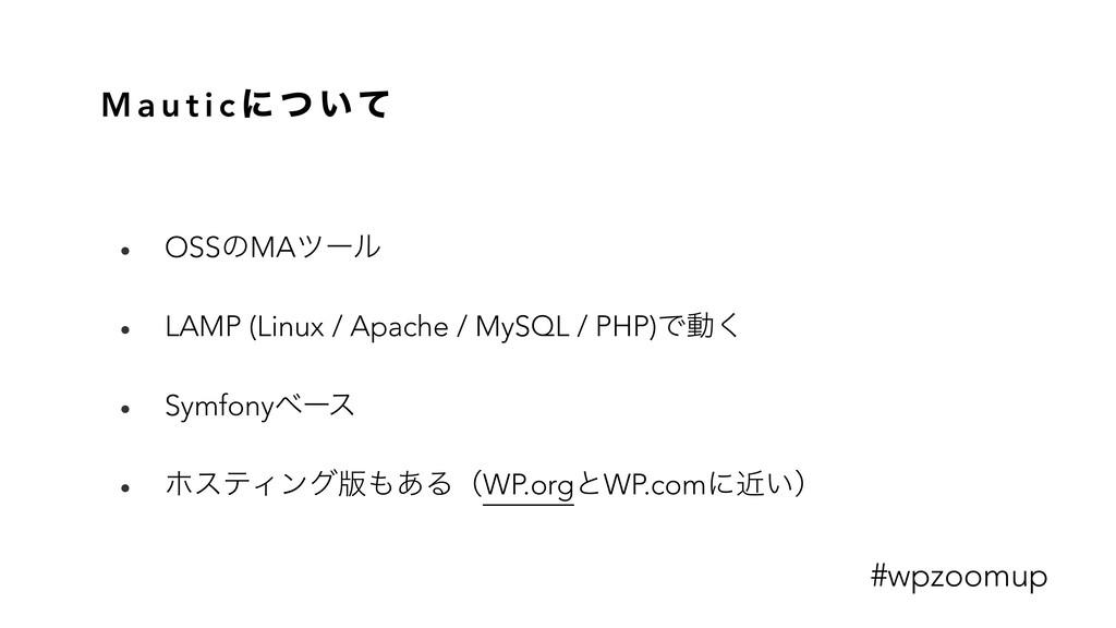 M a u t i c ʹ ͭ ͍ͯ • OSSͷMAπʔϧ • LAMP (Linux / ...