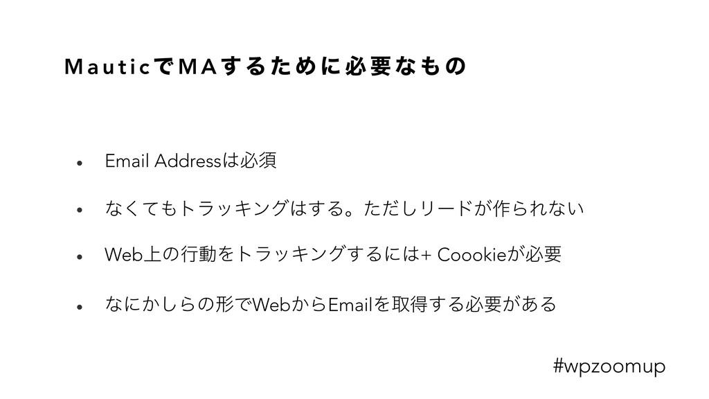 M a u t i c Ͱ M A ͢ Δ ͨ Ί ʹ ඞ ཁ ͳ  ͷ • Email A...
