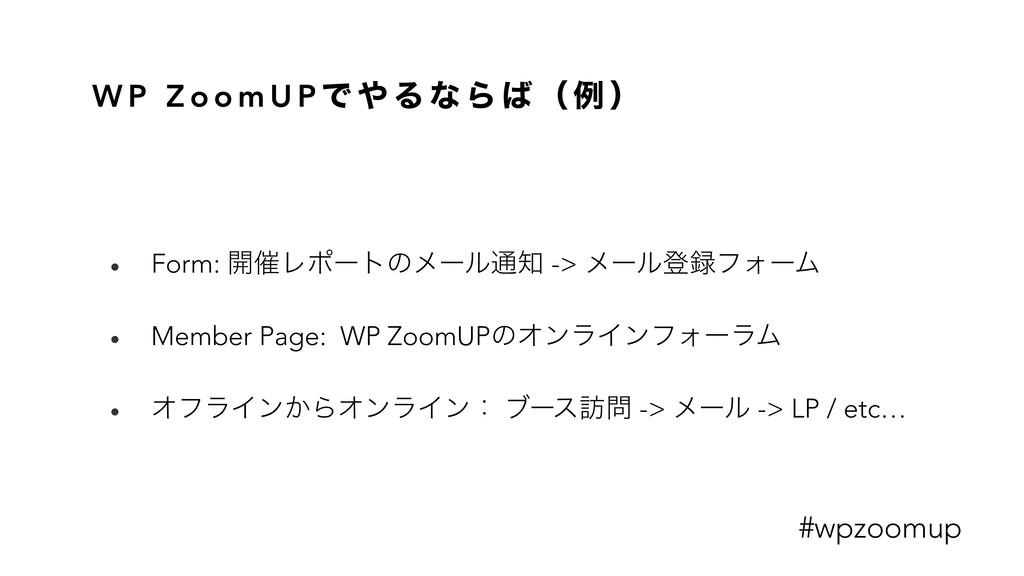 W P Z o o m U P Ͱ  Δ ͳ Β  ʢ ྫ ʣ • Form: ։࠵Ϩϙʔ...
