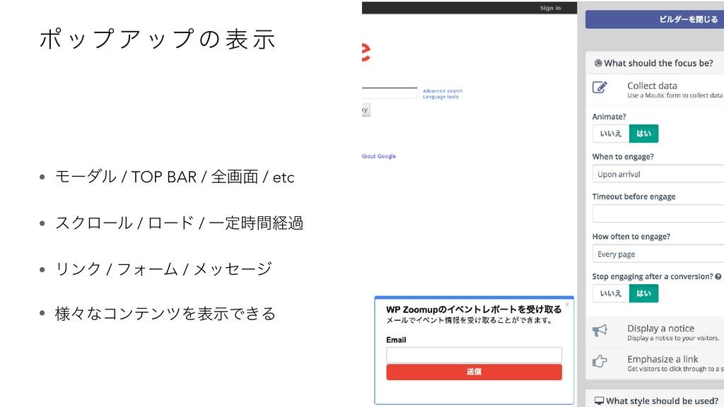 ϙ οϓ Ξ οϓ ͷ ද ࣔ • Ϟʔμϧ / TOP BAR / શը໘ / etc • ...