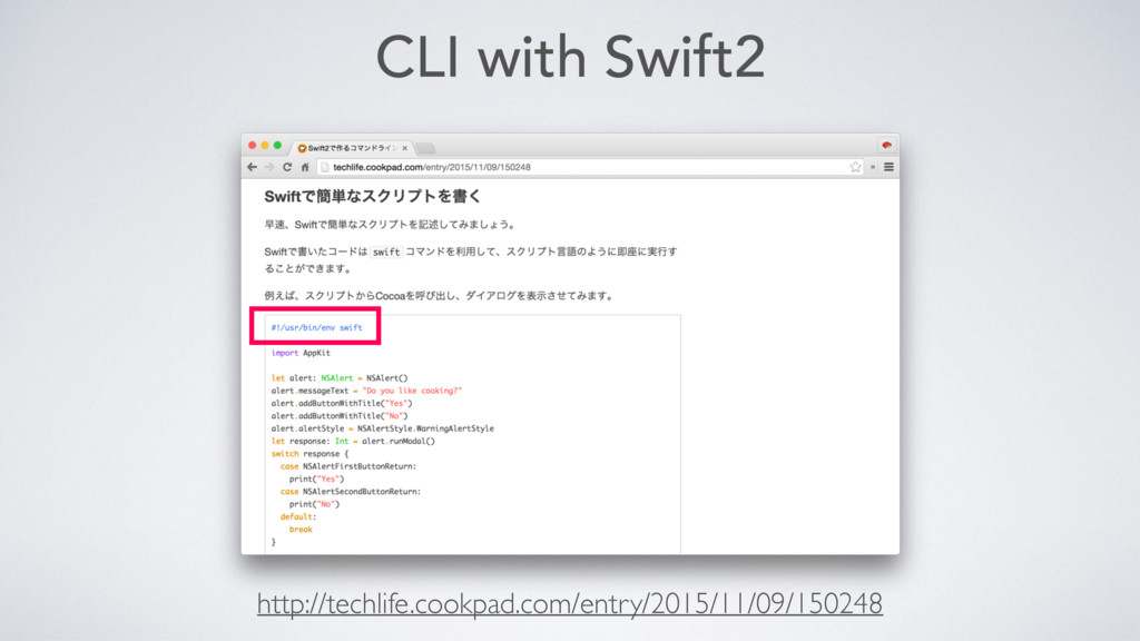 CLI with Swift2 http://techlife.cookpad.com/ent...