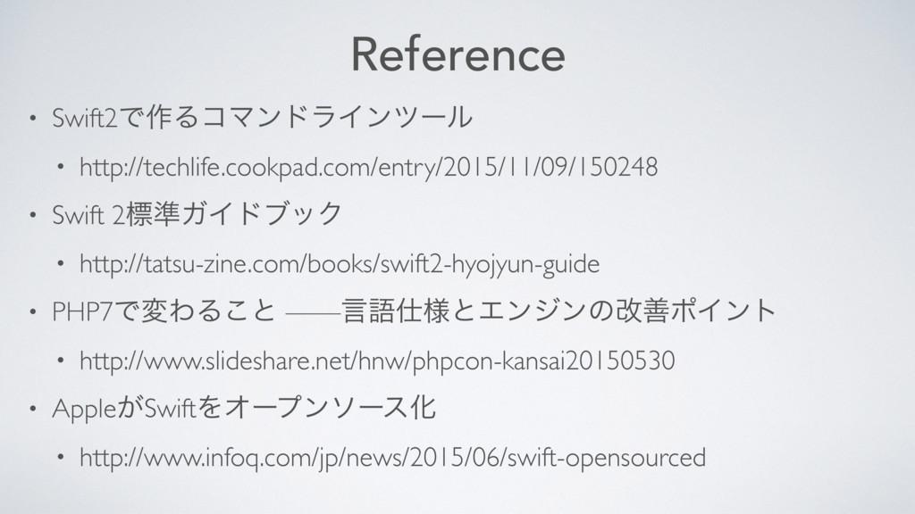 Reference • Swift2Ͱ࡞ΔίϚϯυϥΠϯπʔϧ • http://techli...