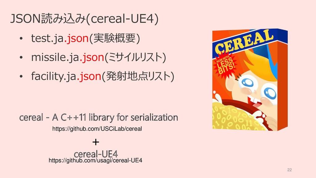 22 JSON読み込み(cereal-UE4) • test.ja.json(実験概要) • ...