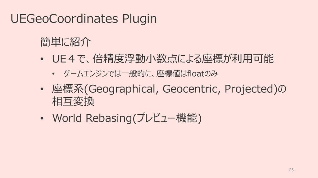 25 UEGeoCoordinates Plugin 簡単に紹介 • UE4で、倍精度浮動小数...