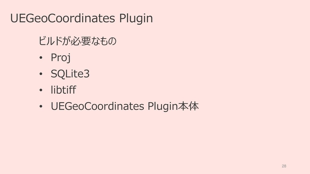28 UEGeoCoordinates Plugin ビルドが必要なもの • Proj • S...