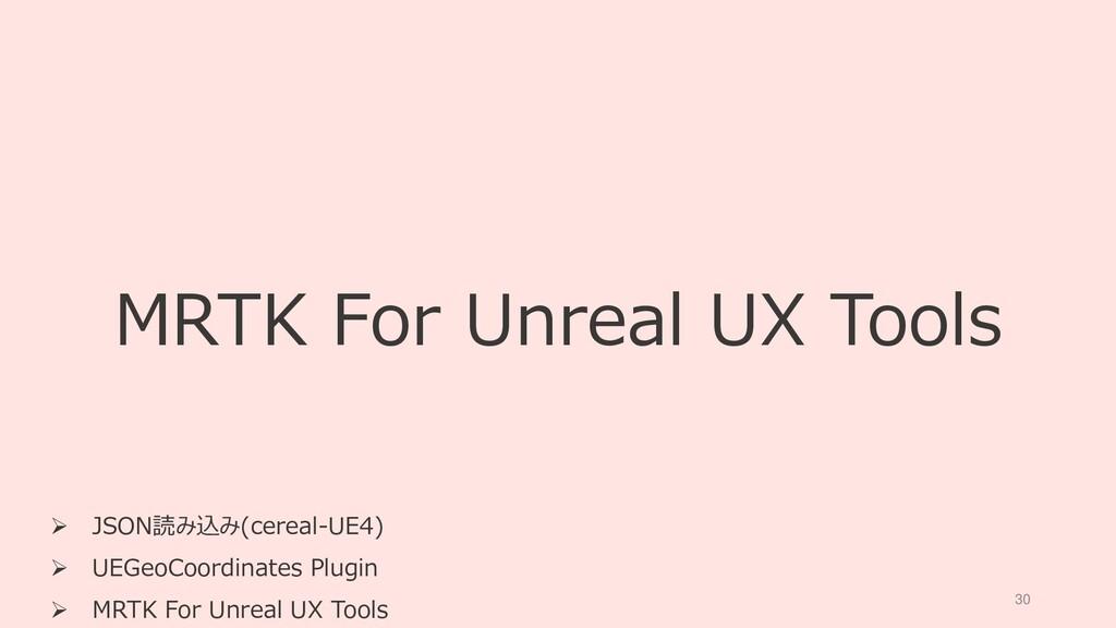 30 MRTK For Unreal UX Tools  JSON読み込み(cereal-U...