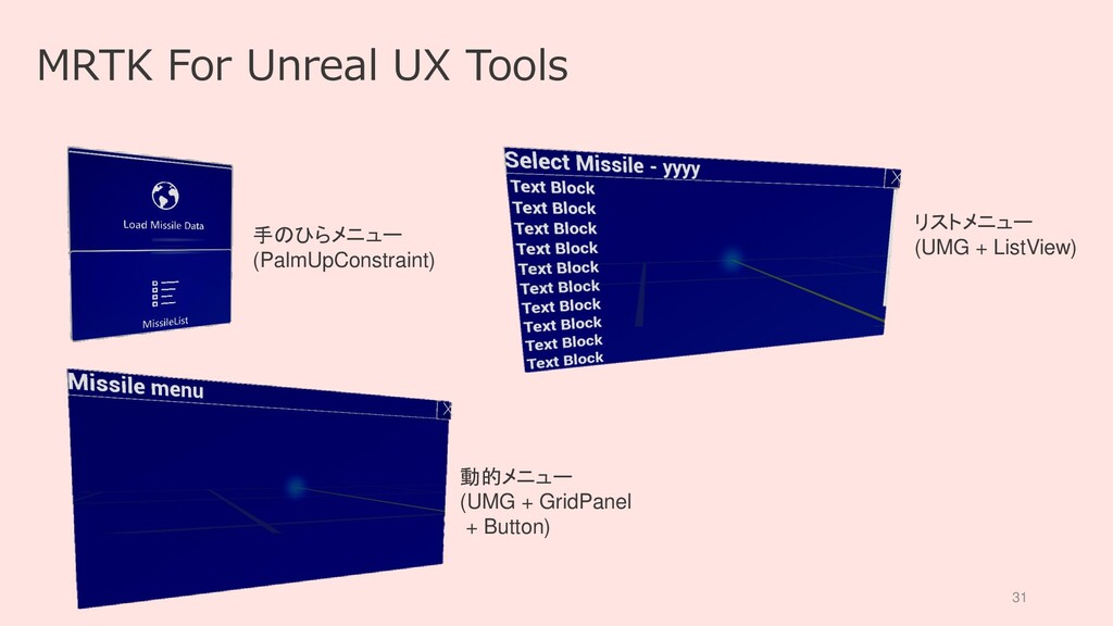 31 MRTK For Unreal UX Tools 手のひらメニュー (PalmUpCon...