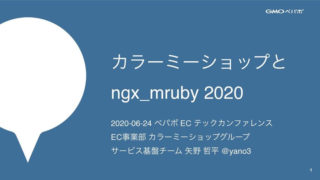 1 Χϥʔϛʔγϣοϓͱ ngx_mruby 2020 2020-06-24 ϖύϘ EC ς...