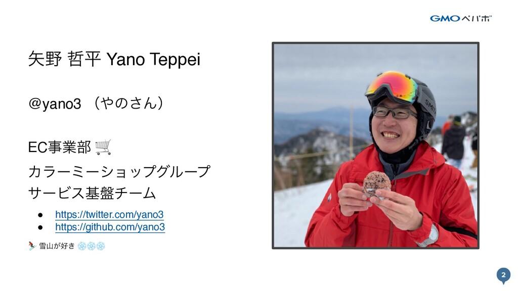 2 2  ฏ Yano Teppei @yano3 ʢͷ͞Μʣ ECۀ෦  Χϥʔϛ...