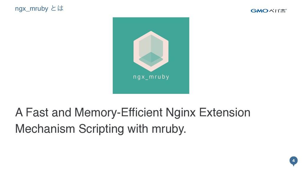 4 ngx_mruby ͱ A Fast and Memory-Efficient Ngin...