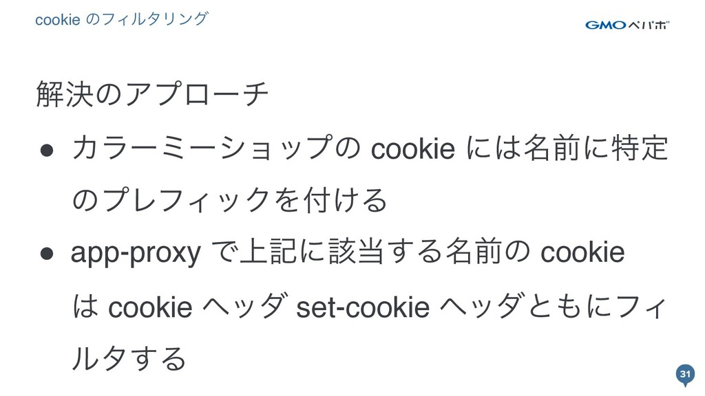 31 31 ղܾͷΞϓϩʔν ● Χϥʔϛʔγϣοϓͷ cookie ʹ໊લʹಛఆ ͷϓϨϑ...