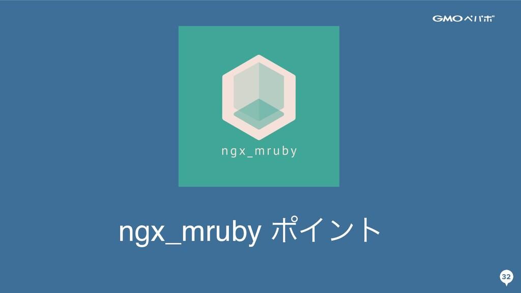 32 32 ngx_mruby ϙΠϯτ