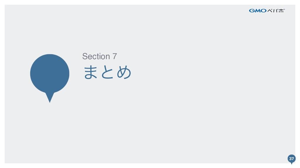 37 ·ͱΊ Section 7 37