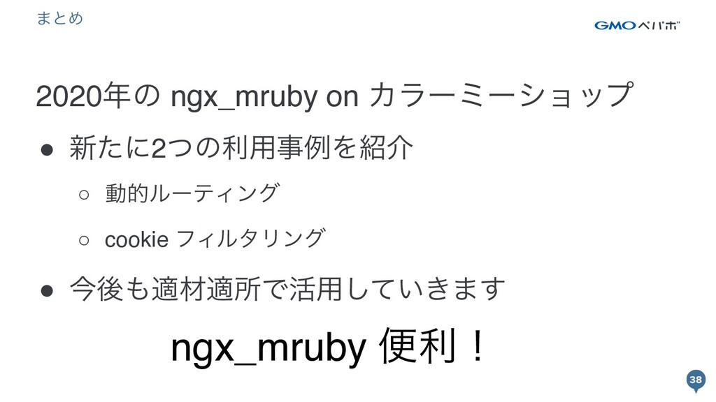 38 38 ·ͱΊ 2020ͷ ngx_mruby on Χϥʔϛʔγϣοϓ ● ৽ͨʹ2ͭ...