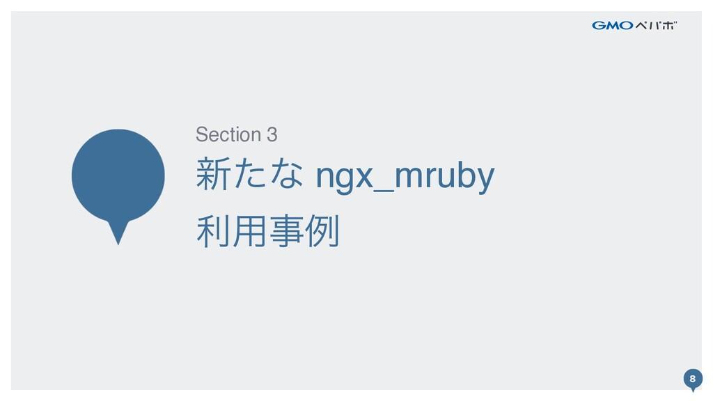 8 ৽ͨͳ ngx_mruby ར༻ྫ Section 3 8
