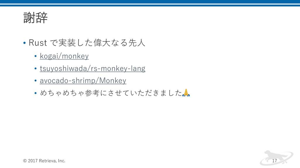 謝辞 • Rust で実装した偉⼤なる先⼈ • kogai/monkey • tsuyoshi...