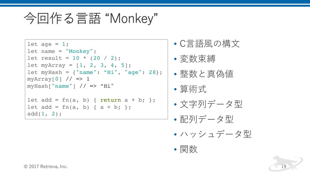 "今回作る⾔語 ""Monkey"" © 2017 Retrieva, Inc. 19 let ag..."