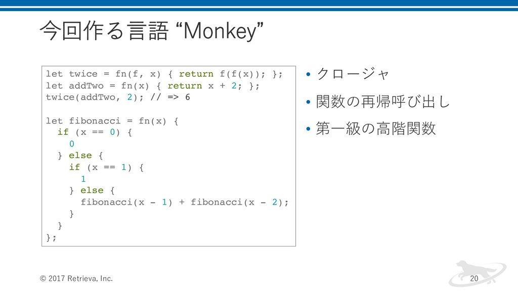 "今回作る⾔語 ""Monkey"" © 2017 Retrieva, Inc. 20 let tw..."