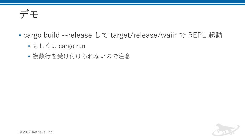デモ • cargo build --release して target/release/wa...