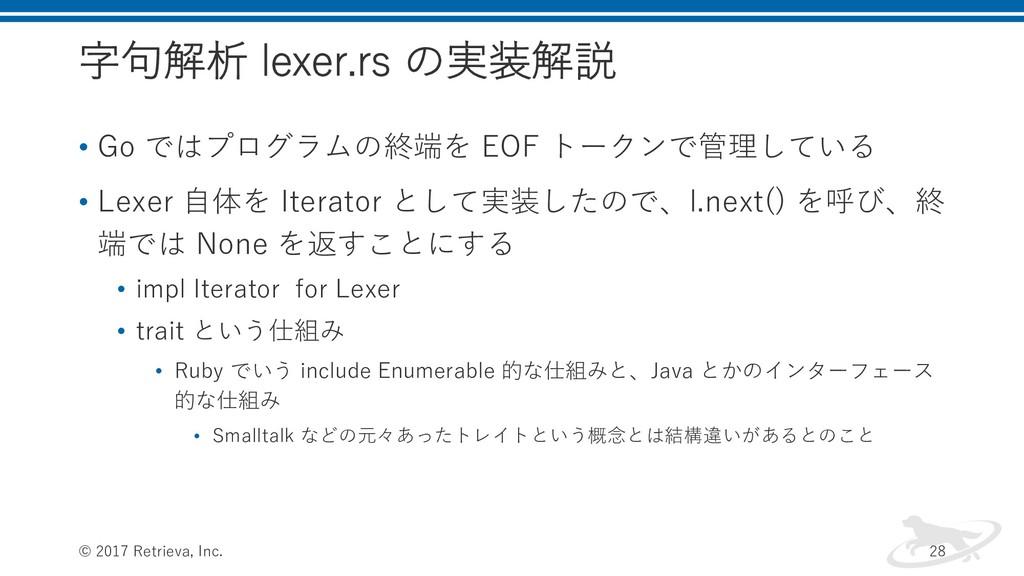字句解析 lexer.rs の実装解説 • Go ではプログラムの終端を EOF トークンで管...