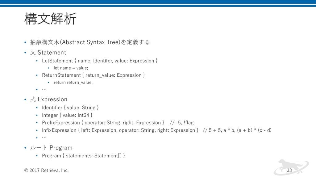 構⽂解析 • 抽象構⽂⽊(Abstract Syntax Tree)を定義する • ⽂ Sta...
