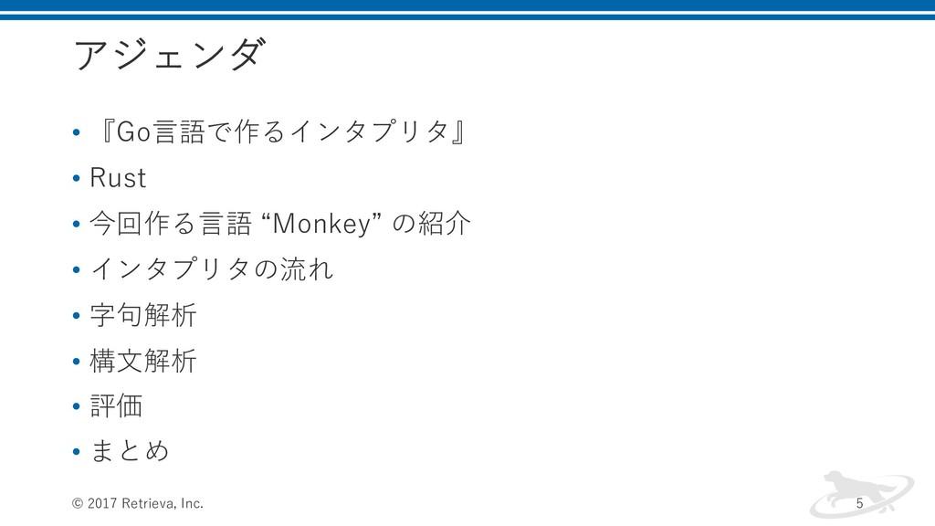 """アジェンダ • 『Go⾔語で作るインタプリタ』 • Rust • 今回作る⾔語 """"Monkey..."""