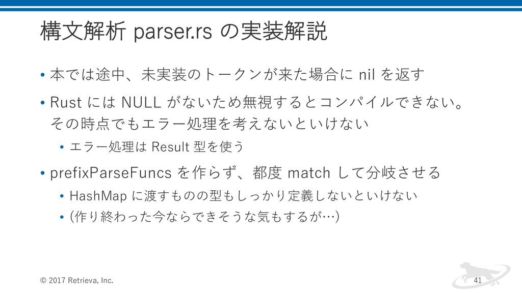 構⽂解析 parser.rs の実装解説 • 本では途中、未実装のトークンが来た場合に nil...