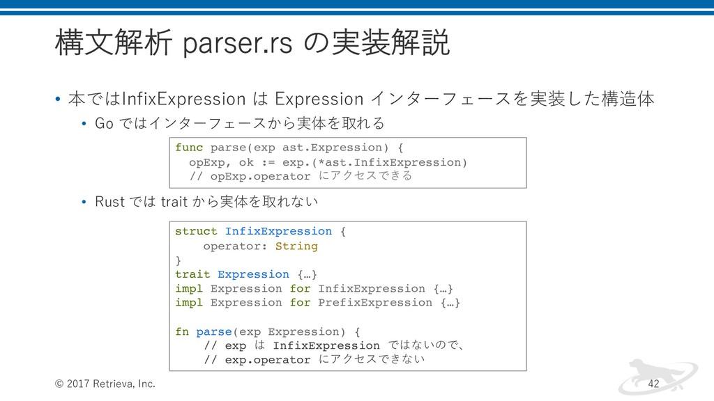 構⽂解析 parser.rs の実装解説 • 本ではInfixExpression は Exp...