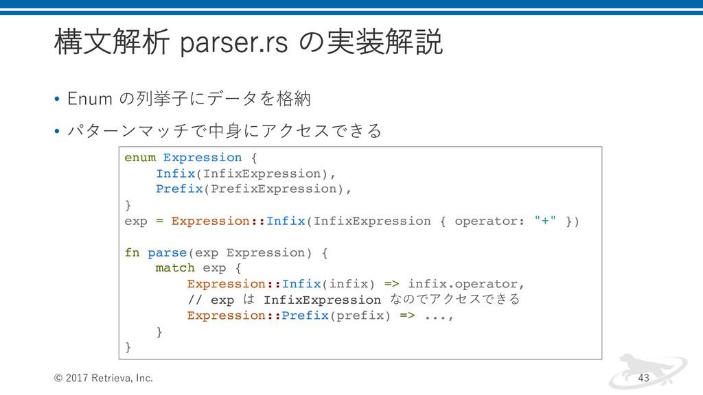構⽂解析 parser.rs の実装解説 • Enum の列挙⼦にデータを格納 • パターンマ...