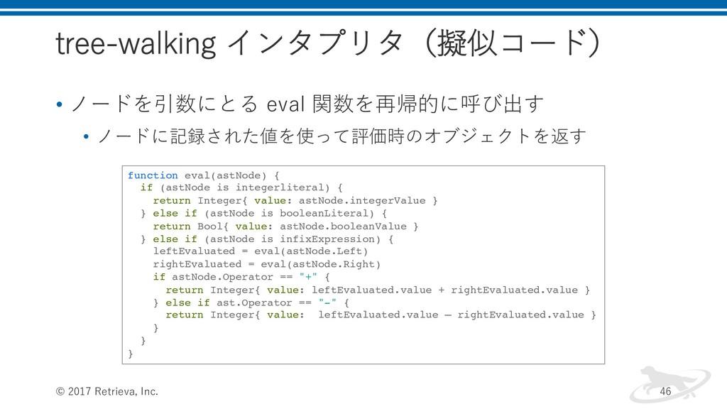 tree-walking インタプリタ(擬似コード) • ノードを引数にとる eval 関数を...