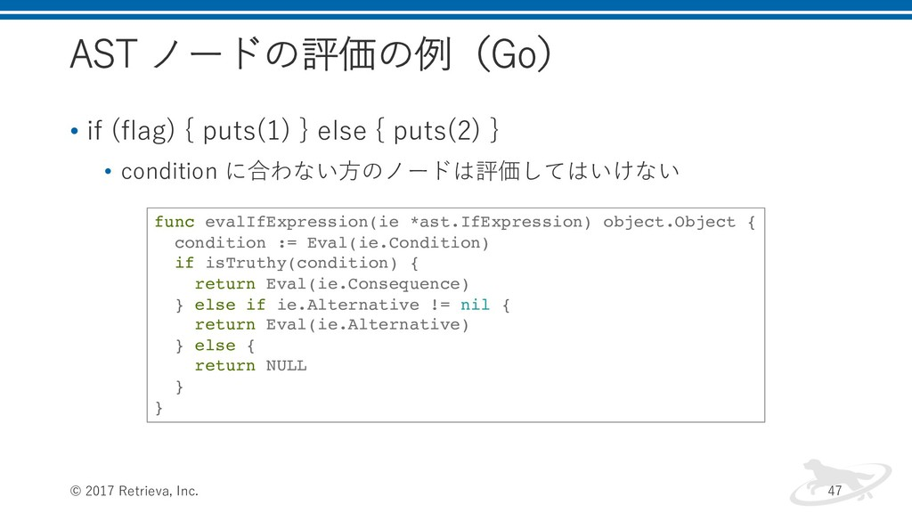 AST ノードの評価の例(Go) • if (flag) { puts(1) } else {...