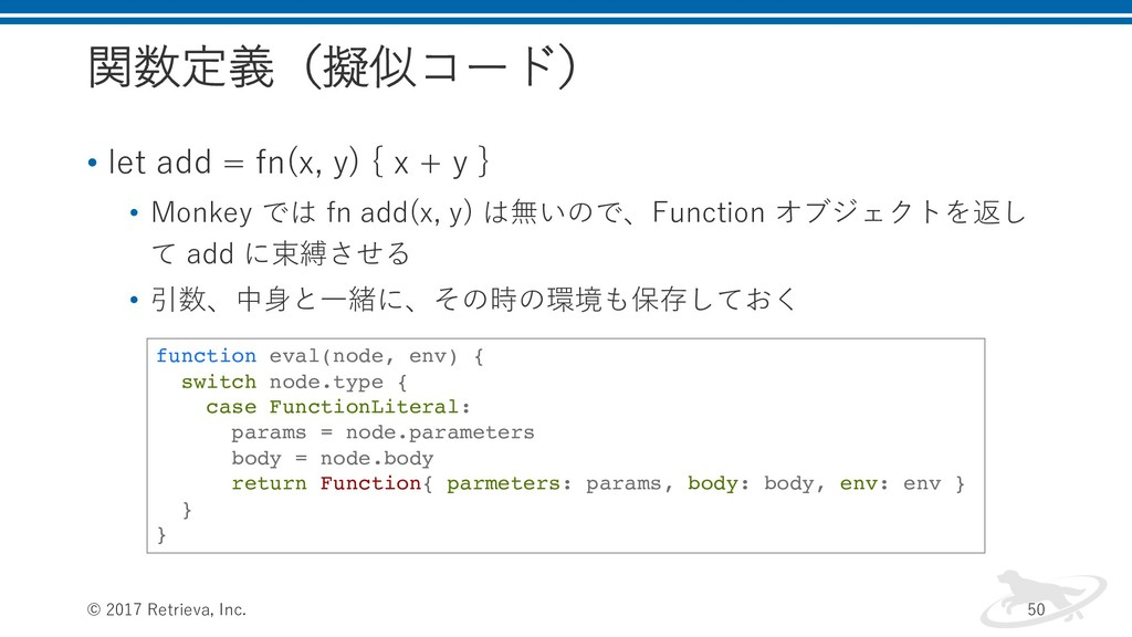 関数定義(擬似コード) • let add = fn(x, y) { x + y } • Mo...