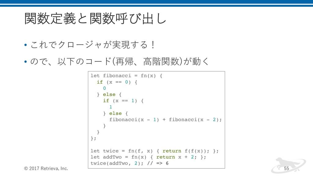 関数定義と関数呼び出し • これでクロージャが実現する! • ので、以下のコード(再帰、⾼階関...