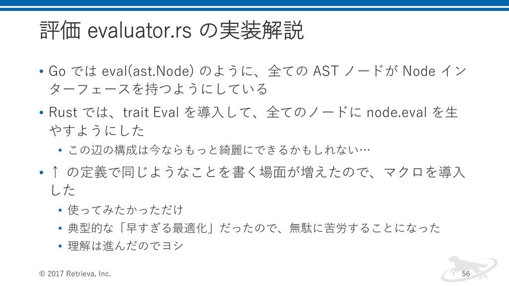 評価 evaluator.rs の実装解説 • Go では eval(ast.Node) のよ...