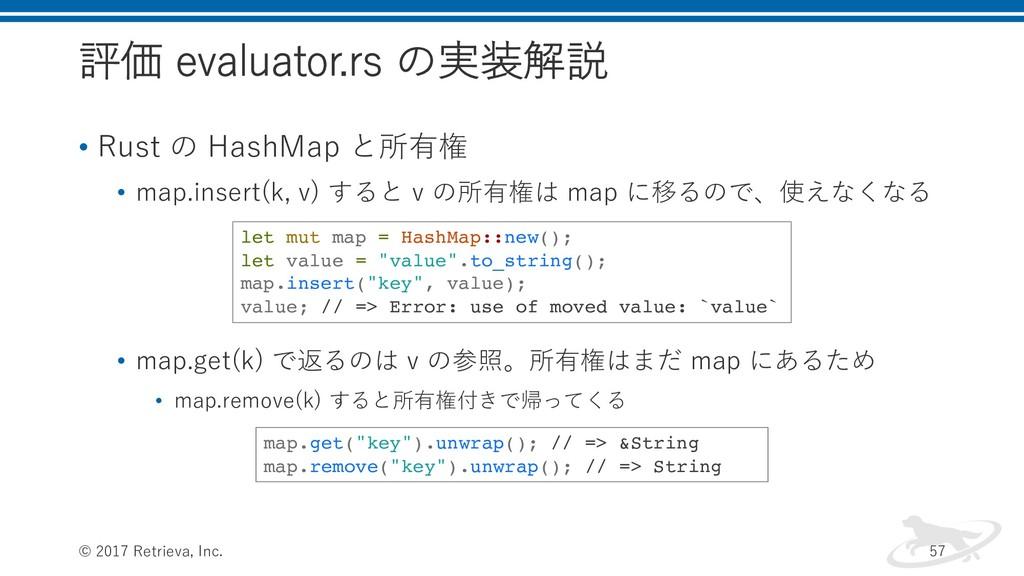 評価 evaluator.rs の実装解説 • Rust の HashMap と所有権 • m...