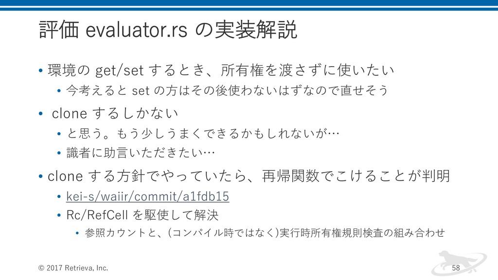 評価 evaluator.rs の実装解説 • 環境の get/set するとき、所有権を渡さ...