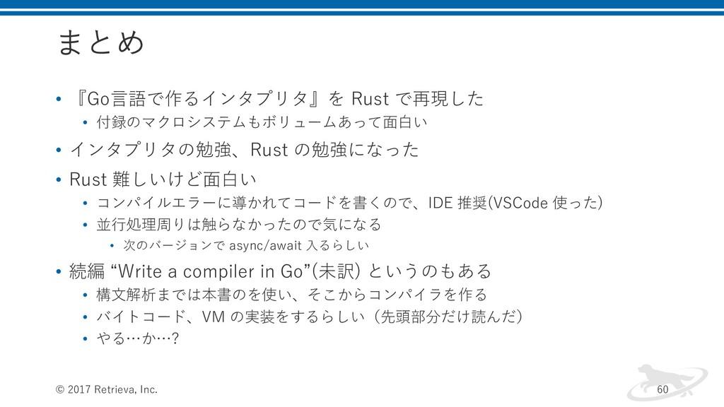 まとめ • 『Go⾔語で作るインタプリタ』を Rust で再現した • 付録のマクロシステムも...