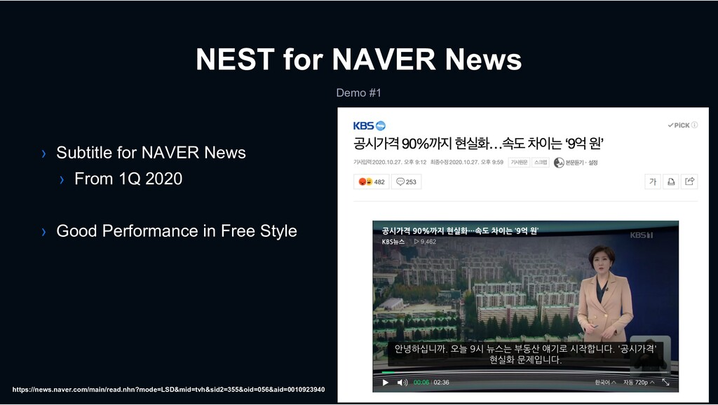 NEST for NAVER News Demo #1 › Subtitle for NAVE...