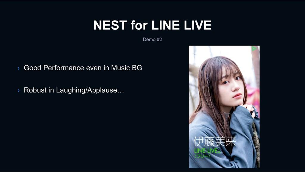 NEST for LINE LIVE Demo #2 › Good Performance e...