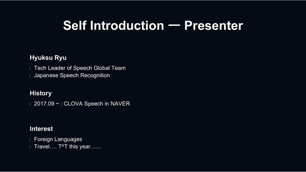 Self Introduction  Presenter › 2017.09 ~ : CLO...