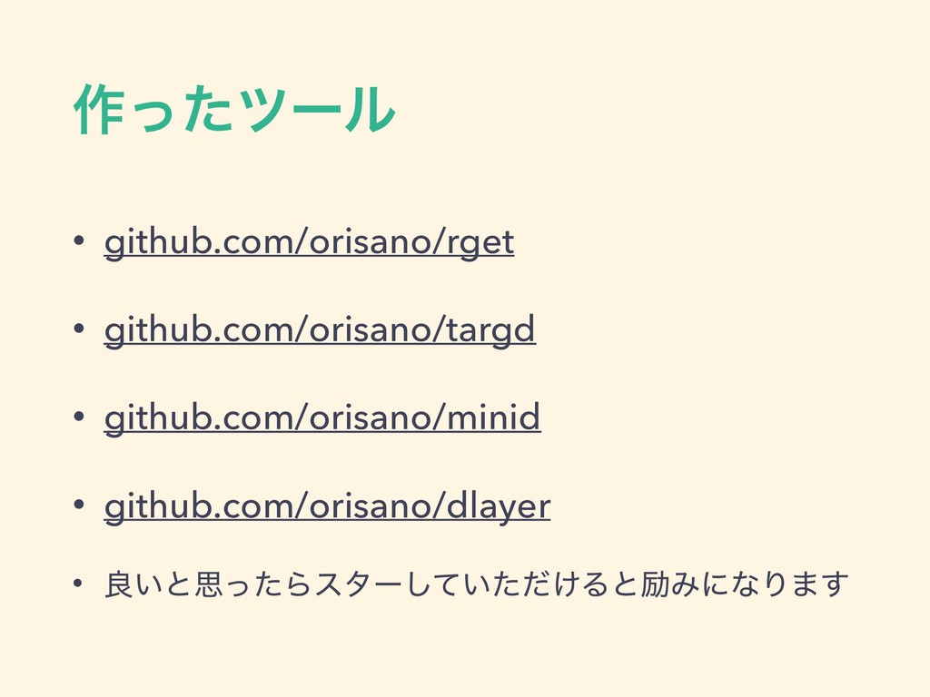 ࡞ͬͨπʔϧ • github.com/orisano/rget • github.com/o...
