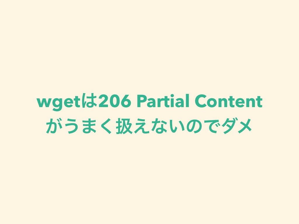 wget206 Partial Content ͕͏·͘ѻ͑ͳ͍ͷͰμϝ