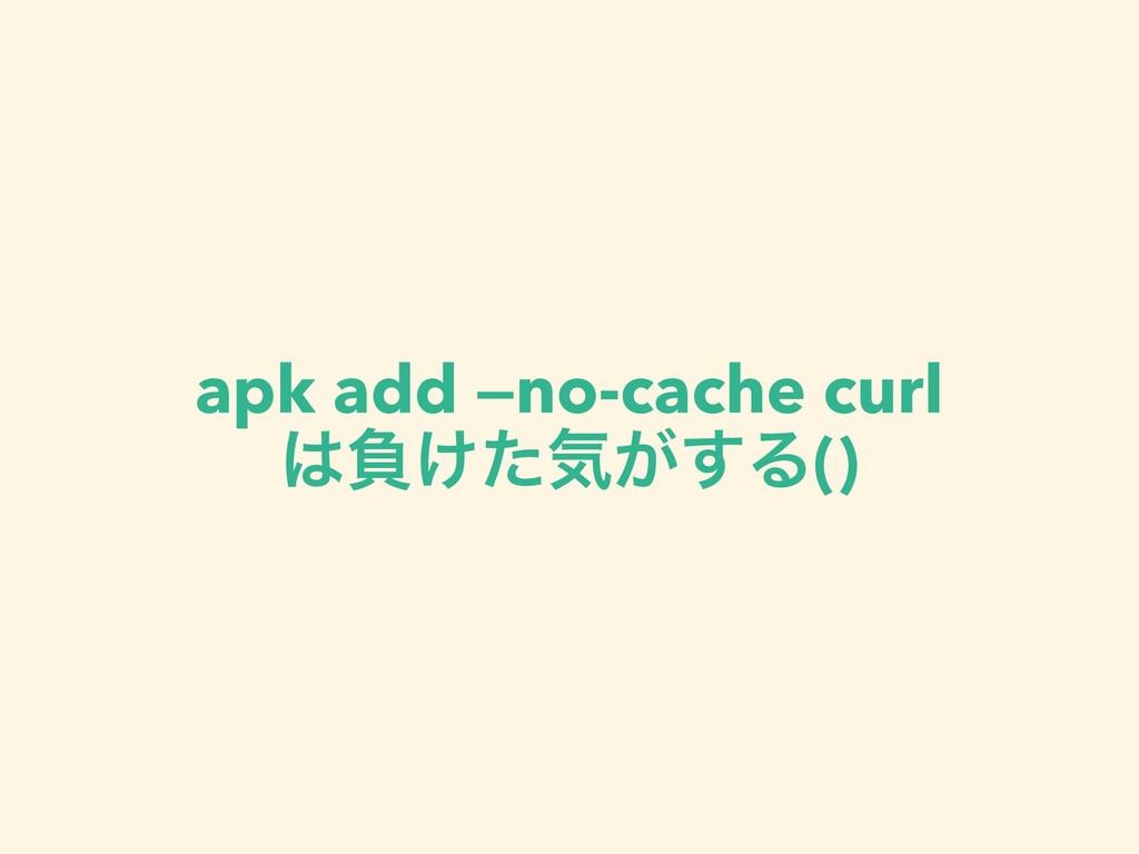apk add —no-cache curl ෛ͚ͨؾ͕͢Δ()